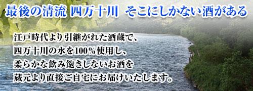最後の清流四万十川 そこにしかない酒がある。江戸時代より引継がれた酒蔵で、四万十川の水を100%使用し、柔らかな飲み飽きしないお酒をお届けいたします。