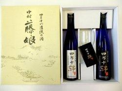 画像1: 四万十絆 純米吟醸酒 白黒2本セット 500ml (グラス付き)